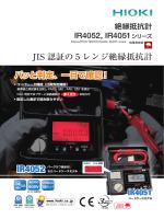 絶縁抵抗計 IR4051-10
