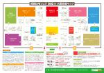 賃貸住宅フェア 2013 in 大阪会場マップ