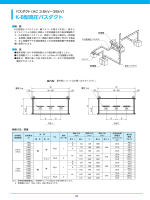 K-B型高圧バスダクト(PDF 712KB)