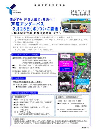 3 開通記念式典・内覧会 1 戸塚アンダーパスの概要 2 開通日時