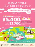 札幌・八戸なかよしきっぷ