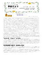 NO.14 - チューリッヒ日本人学校