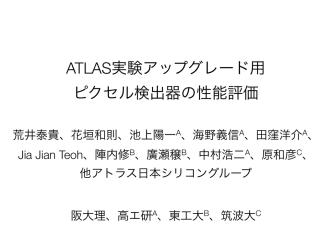 ATLAS実験アップグレード用 ピクセル検出器の性能評価
