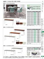 会議用テーブル(KM-ST型・KM型・KMN型) 11