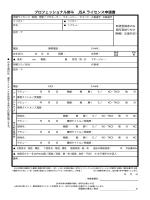 プロフェッショナル修斗 JSA ライセンス申請書