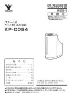 KP-C054 取扱説明書