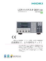 LCRハイテスタ 3511-50