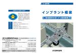 インプラント橋梁 1.40MB - Ver.2.1JA04