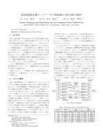 低周波数送電インバータの周波数と変圧器の検討