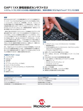 CAP11XX 静電容量式センサファミリ