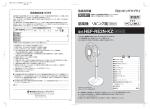 HEF-RE2N-KZ取扱説明書(PDF形式、1.46Mバイト)