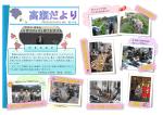 平成 26 年 6 月 20 日 発行 恵神会は昭和 58 年に設立し、今年で 30