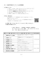 E)生涯学習まちづくり出前講座 URL http://www.city.chikugo.lg.jp/