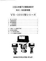 型汎用電子式電動 取扱要領書 取付