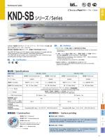 KND-SBシリーズ/ Series