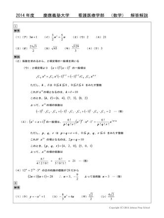 2014 年度 慶應義塾大学 看護医療学部 (数学) 解答解説 ( ) ( )4
