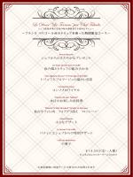 """Le Diner """"La Terrasse"""" par Chef Takada"""