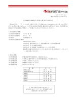 2014 年 6 月 30 日 株式会社 KR フードサービス 代表取締役