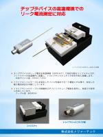 製作例 高温リーク電流測定フィクスチャ