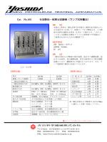 資料はこちら - 吉田科学器械株式会社