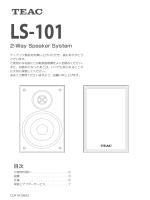 取扱説明書(スピーカー部) - 274.42 KB | ls-101_om_j_va3