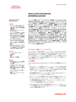 Oracle Data Integrator Enterprise Edition データ・シート(PDF)