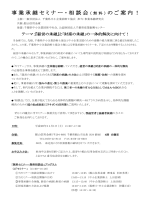 事業承継セミナー・相談会 のご案内!
