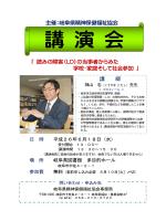 主催:岐阜県精神保健福祉協会 「 読みの障害(LD)の当事者からみた