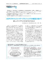 地対協コーナー - 広島県医師会