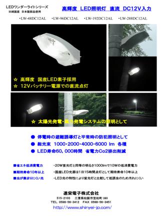 DC入力LED照明灯具