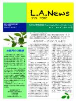 心理相談室ニューズレターL.A.News第51号(PDF)を