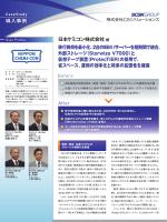 導入事例 日本ケミコン株式会社 移行負荷を最小化、2台のIBM iサーバー