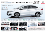 新型 セダン - Honda
