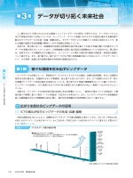 第3章 データが切り拓く未来社会( PDFファイル(5.88 MB))