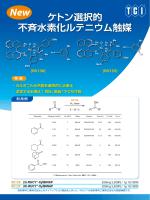 「ケトン選択的不斉水素化ルテニウム触媒」のパンフレットはこちら (PDF