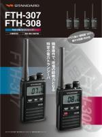 FTH-307/308