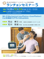 MI-E(Mechanical Insuf f lation-Exsuf f lation)