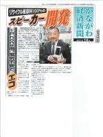 PDF かながわ経済新聞記事