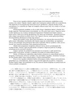 伊勢と日本スタディプログラム リポート Angelika Witoń