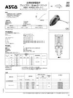 比例制御電磁弁 プレシフロー 19 mm カートリッジ 2/2 202