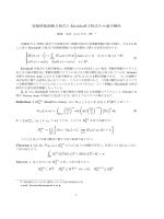 変数係数波動方程式と Kirchhoff方程式の大域可解性