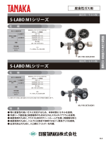 S-LABO M1シリーズ S
