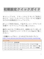 初期設定クイックガイド(PDF・1.76MB)