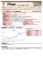 iS米国債【略称】