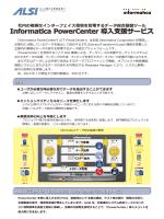 Informatica PowerCenter 導入支援サービス