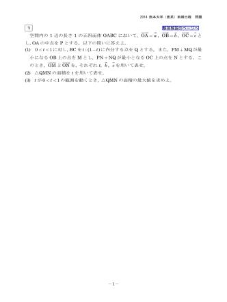 2014年度 熊本大・医系数学 問題