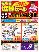税込 - コンタクトメガネの藤ビッグメガネ羽生店