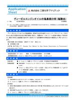 ディーゼルエンジンオイルの塩基価分析(塩酸法)