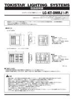 トキラックスKT操作ユニット LC-KT-DMRJ (-P)