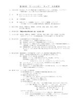 第 16 回 T・ユニオン カップ 大会要項
